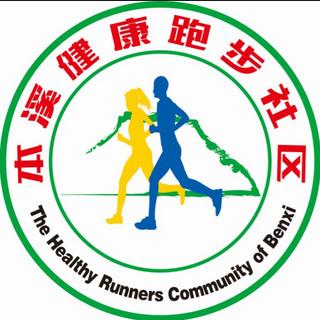 本溪健康跑步社区壮壮